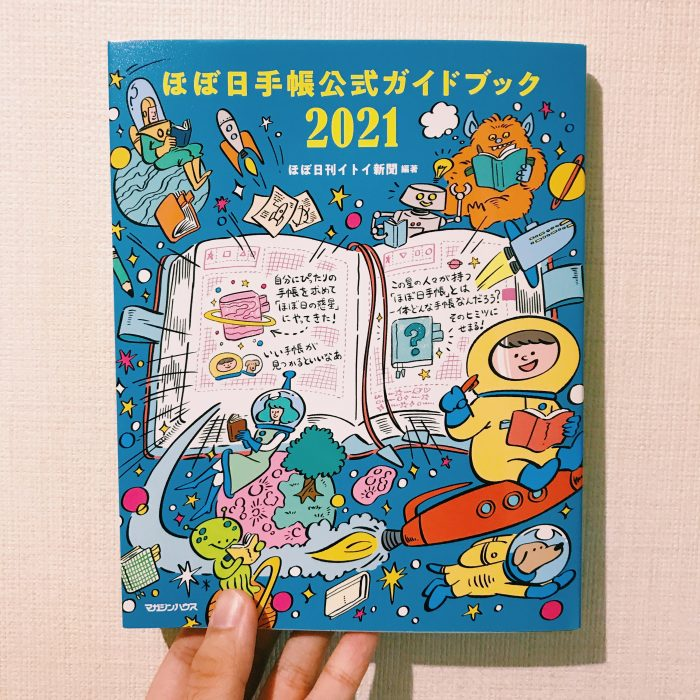 ほぼ日手帳公式ガイドブック21 Mizmaru Kawahara